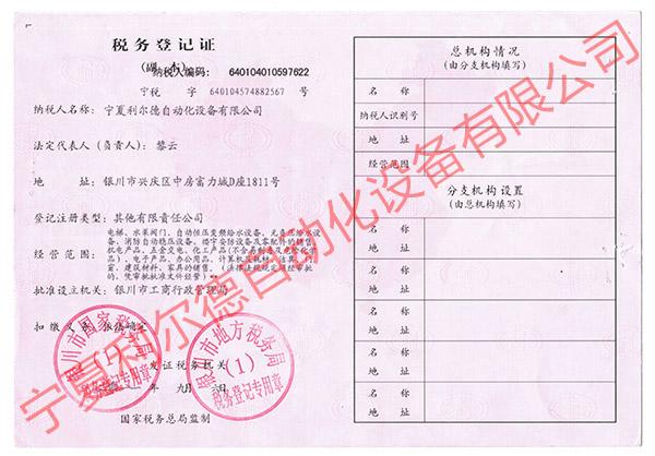 税务登记证价格